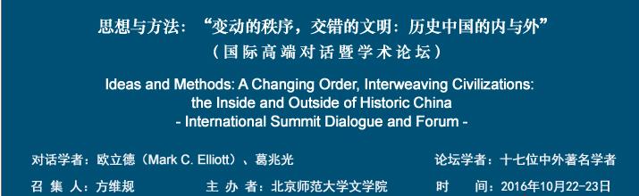 """""""变动的秩序,交错的文明:历史中国的内与外""""学术论坛"""