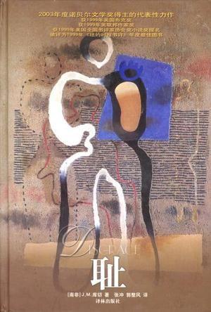 【文心讲座】第55期:二十世纪非洲文学的殖民性和现代性